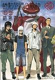 機動旅団八福神 10巻 (BEAM COMIX)