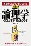 図解 論理学のことが面白いほどわかる本 (中経出版)