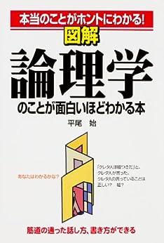 [平尾始]の図解 論理学のことが面白いほどわかる本 (中経出版)