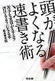 頭がよくなる速書き術—苦手な文章がスラスラ書けるようになる本