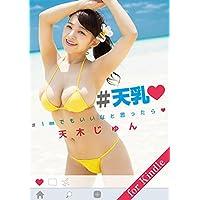天木じゅん「#天乳 #1mmでもいいなと思ったら♥」 for Kindle アイドルニッポン