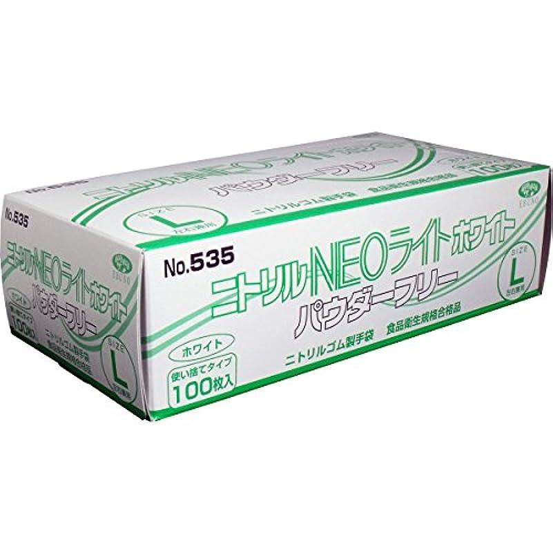 敬の念ラケットスライスニトリル手袋 NEOライト パウダーフリー ホワイト Lサイズ 100枚入×2個セット