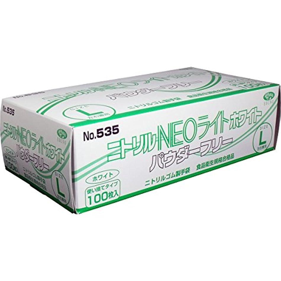 湿度五十無限ニトリル手袋 NEOライト パウダーフリー ホワイト Lサイズ 100枚入 ×10個セット