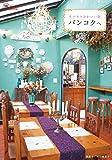 515e4 KF0kL. SL160  - 【バンコク】トムヤムラーメンの人気店「ピーオー」でお粥と海老とワンタンのトムヤムスープ