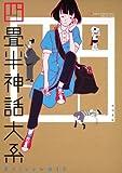 四畳半神話大系オフィシャルガイド / 角川書店 のシリーズ情報を見る