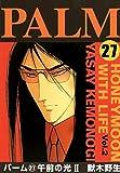 パーム (27) 午前の光 II (ウィングス・コミックス)