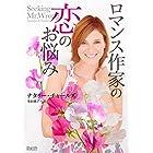 ロマンス作家の恋のお悩み (マグノリアロマンス)