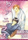 ヴァニラ (2) (ディアプラス・コミックス)
