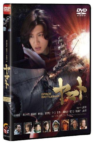 SPACE BATTLESHIP ヤマト スタンダード・エディション 【DVD】の詳細を見る