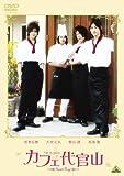 カフェ代官山~Sweet Boys~[DVD]