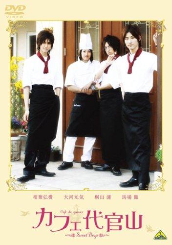 カフェ代官山 ~Sweet Boys~ [DVD]の詳細を見る