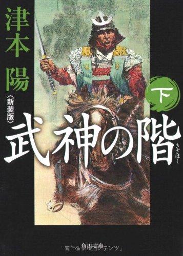 武神の階〈下〉 (角川文庫)の詳細を見る
