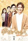 幸せをくれる人 DVD-BOX1(8枚組) -