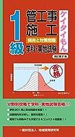1級管工事施工 傾向と対策問題【ケイタイもん】(改訂第2版)