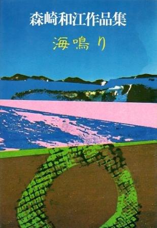 『海鳴り―森崎和江作品集 (1981年)』のトップ画像
