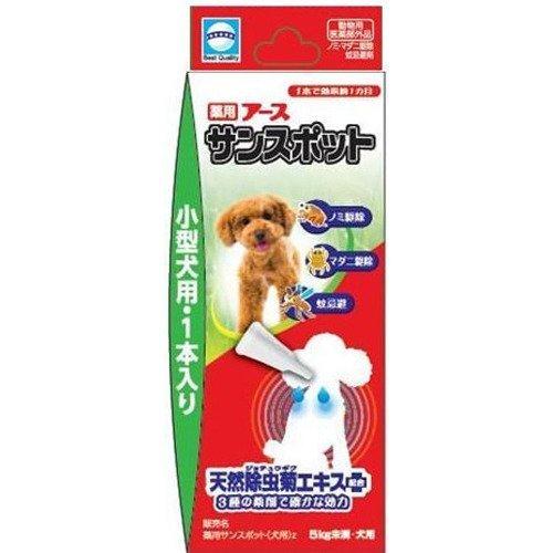 薬用アースサンスポット 小型犬用1本入り 0.8g