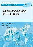 マルチエージェントのためのデータ解析 (マルチエージェントシリーズ)