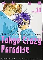 愛蔵版 東京クレイジーパラダイス 10 (花とゆめCOMICSスペシャル)
