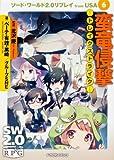 ソード・ワールド2.0 / 北沢 慶 のシリーズ情報を見る