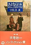 さよなら日本―絵本作家・八島太郎と光子の亡命 (1981年)