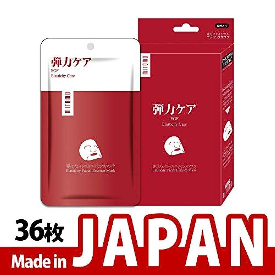 違反メイド黒人【HS002-A-0】MITOMO日本製シートマスク/6枚入り/36枚/美容液/マスクパック/送料無料