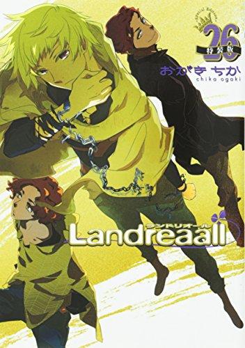 Landreaall 26―描き下ろし読切小冊子付き特装版!! (IDコミックス ZERO-SUMコミックス)の詳細を見る