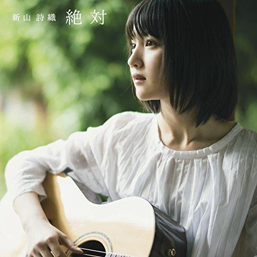 絶対【LIVE盤】(初回生産限定) - 新山詩織