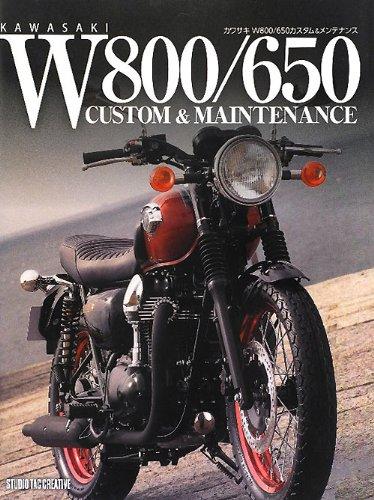 カワサキW800/650カスタム&メンテナンス