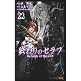 終わりのセラフ コミック 1-22巻セット