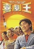 喜劇王 [DVD]