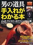 男の道具手入れがわかる本 (SEIBIDO MOOK)