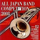 全日本吹奏楽コンクール2008 Vol.12<大学・職場編II>