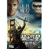 猿の惑星:新世紀(ライジング) [AmazonDVDコレクション]