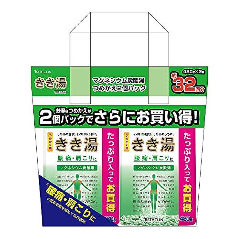 要求する獲物飾るきき湯つめかえ2個パックマグネシウム炭酸湯 入浴剤 カボスの香りの炭酸入浴剤 青緑色の湯(透明タイプ)の炭酸入浴剤 詰替え用 480g×2個