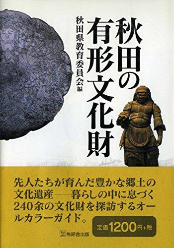 秋田の有形文化財