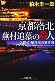 京都洛北 蕪村追慕の殺人―名探偵・星井裕の事件簿 (光文社文庫)