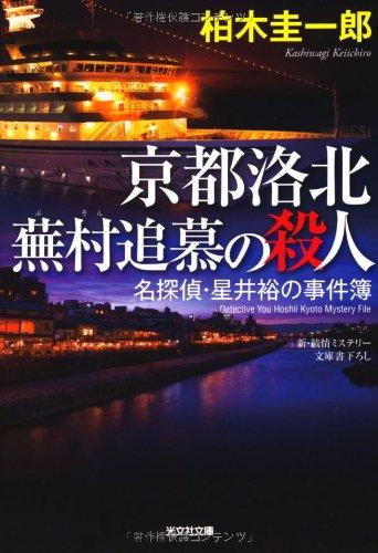 京都洛北 蕪村追慕の殺人―名探偵・星井裕の事件簿 (光文社文庫)の詳細を見る