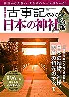 古事記でめぐる日本の神社名鑑