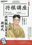 NHK将棋講座 2020年 01 月号 [雑誌]