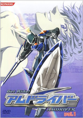 Get Ride!アムドライバー Vol.1 [DVD]