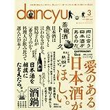 dancyu(ダンチュウ) 2017年3月号「愛のある日本酒がほしい。」
