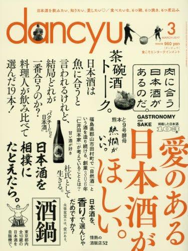 dancyu(ダンチュウ) 2017年3月号「愛のある日本酒がほしい。」の詳細を見る
