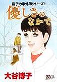 優しさのなかで—翔子の事件簿シリーズ!! (A.L.C.DX 翔子の事件簿シリーズ)