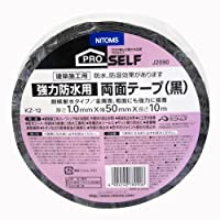 ニトムズ 強力防水用両面テープ 黒 KZ‐12 50mm×10m J2090