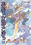 ああっ女神さまっ(18) (アフタヌーンコミックス)