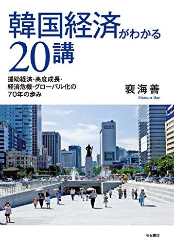 韓国経済がわかる20講――援助経済・高度成長・経済危機・グローバル化の70年の歩みの詳細を見る