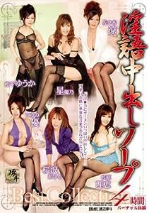 淫語中出しソープBEST COLLECTION/AVS [DVD]