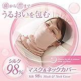 ネックウォーマー 軽くてなめらかな肌ざわり 便利 シルク98%マスク&ネックカバー