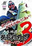 木村建太 琵琶湖野郎3(<DVD>) (<DVD>)