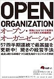 オープン・オーガニゼーション 情熱に火をつけて成果 を上げる新たな組織経営 (Harvard Business Review Press)